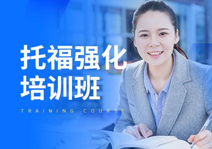 南京托福英语培训学校