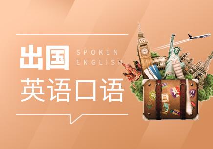 深圳英语口语补习哪家好