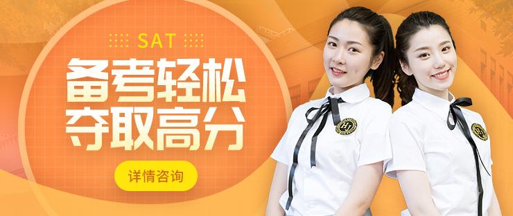 广州SAT学习暑假班一般多少钱