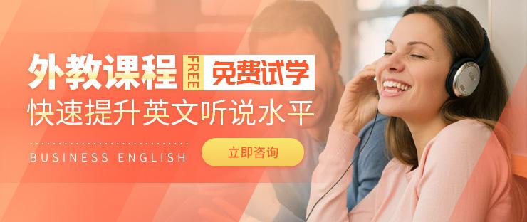 杭州周末商务英语辅导班
