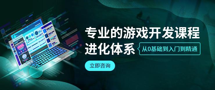 天津次时代游戏培训学校