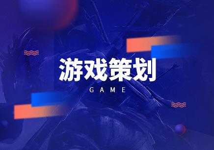 杭州游戏开发培训好的机构