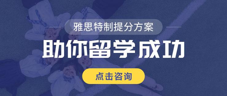 广州雅思英语学习班