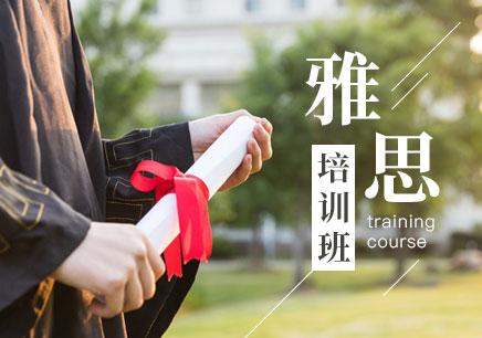 广州雅思培训班哪个强