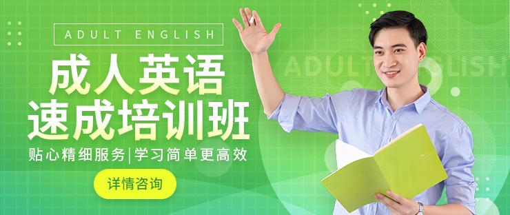 北京成人英语辅导