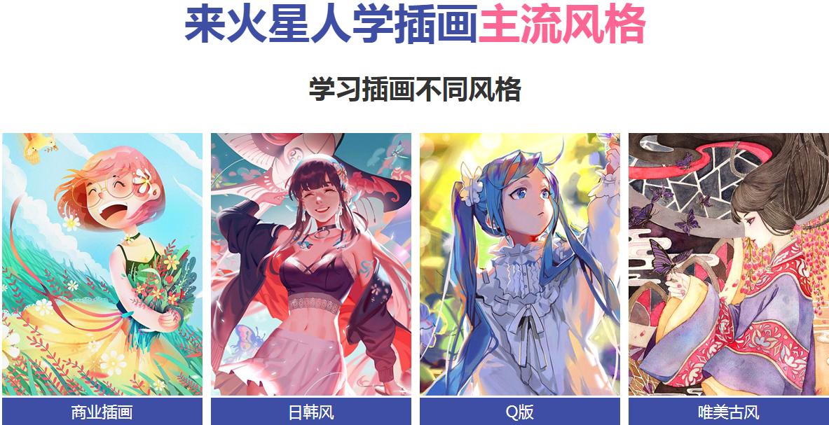 北京插画设计就业培训机构推荐