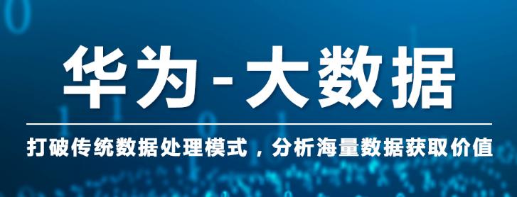 天津华为大数据课程学习