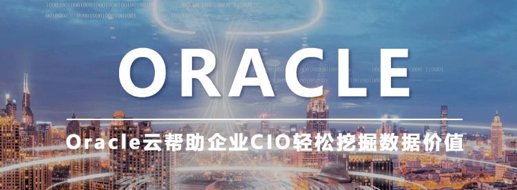 天津Oracle数据库学习