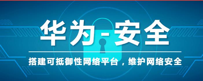 天津华为安全久凤培训学校
