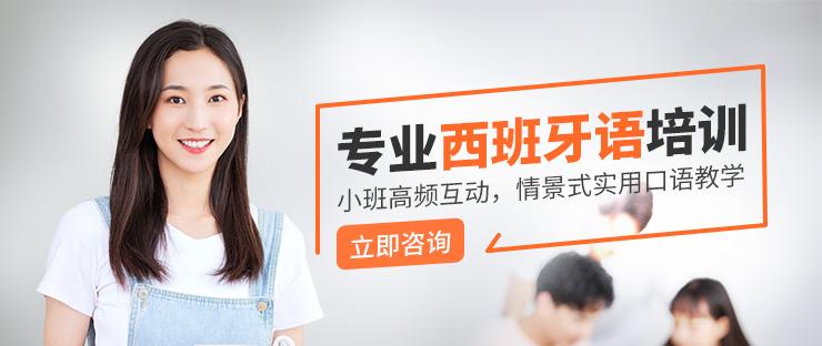 北京橙育日语培训