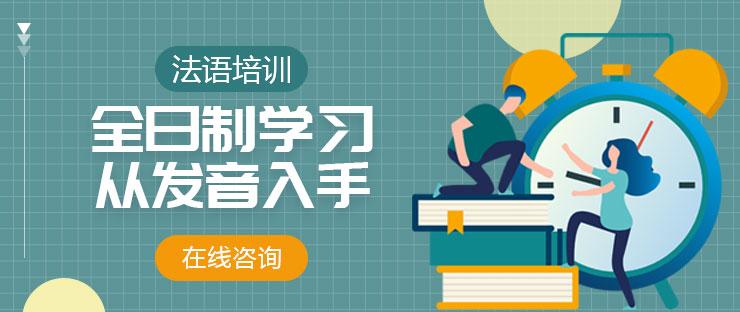 杭州法语学习大概多少钱