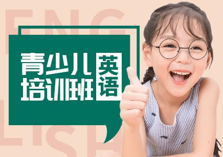 广州少儿英文培训中心