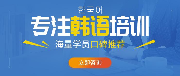 杭州韩语网上辅导