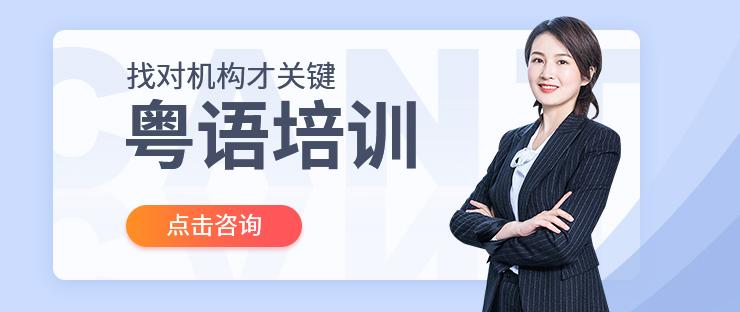 学粤语的培训学校