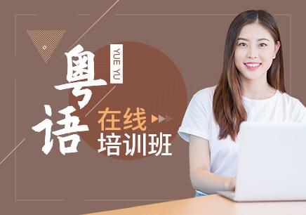 粤语培训班有用吗