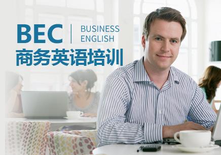 北京精英商务英语