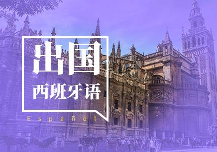南京西班牙语辅导学校西班牙语辅导学校