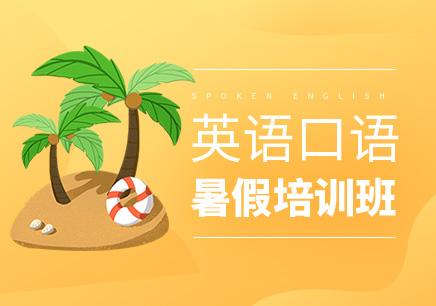 深圳哪家英语口语培训好