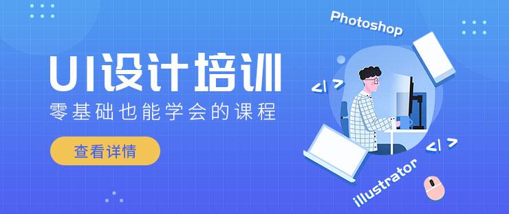天津移动端ui设计培训