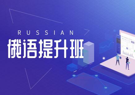北京俄语听力学习