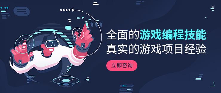 上海游戏开发培训体会