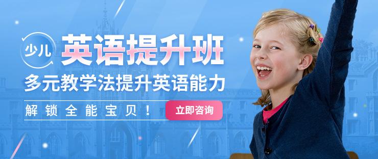北京少儿英语班费用