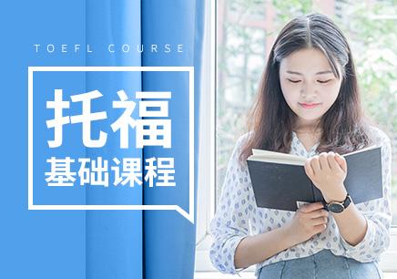深圳比较好的托福培训学校