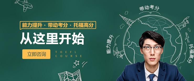 南京托福培训外教学习哪家好
