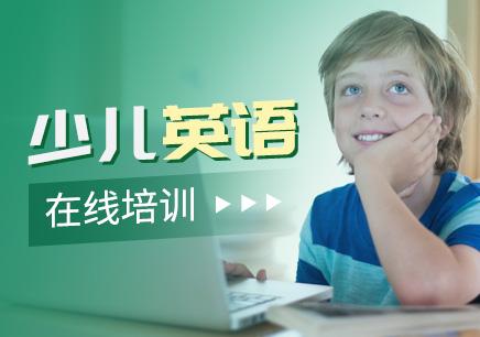 北京十大少儿英语机构排名