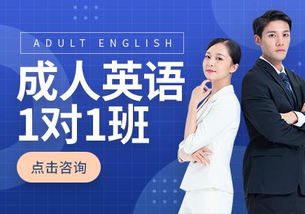 北京成人英语师培训哪个好
