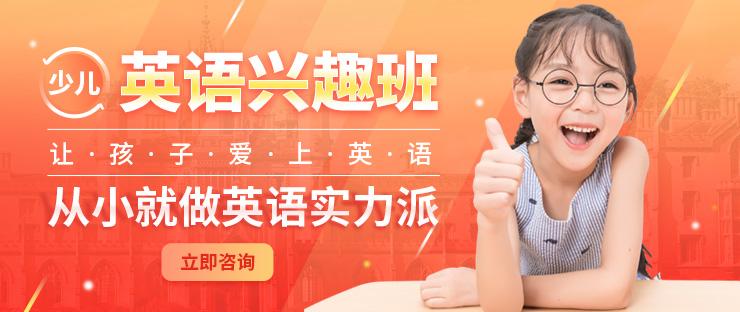 上海好的少儿英语机构