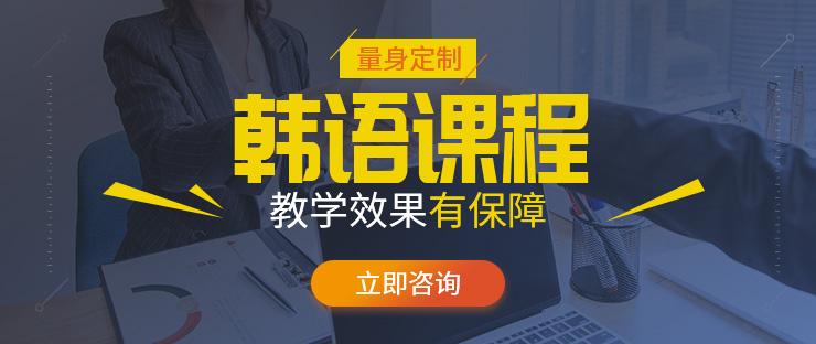 佛山企业韩语学习班