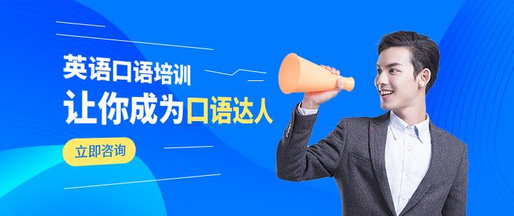 南京秦淮区英语辅导班