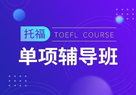 北京托福培训学校