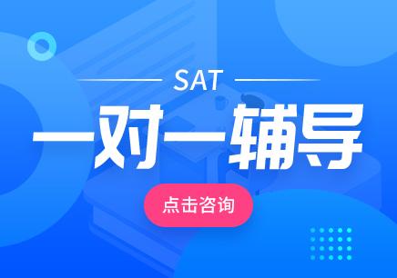 北京SAT出国培训课程哪个好