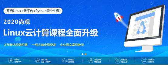 北京Linux云计算集群架构师课程