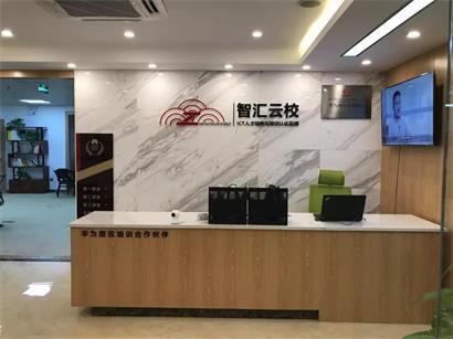 天津華為HCIE認證培訓機構