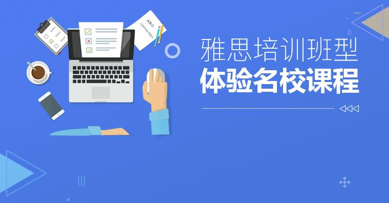 北京雅思1对1培训班