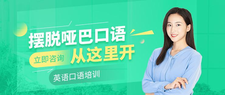 天津英语口语在线培训哪个好