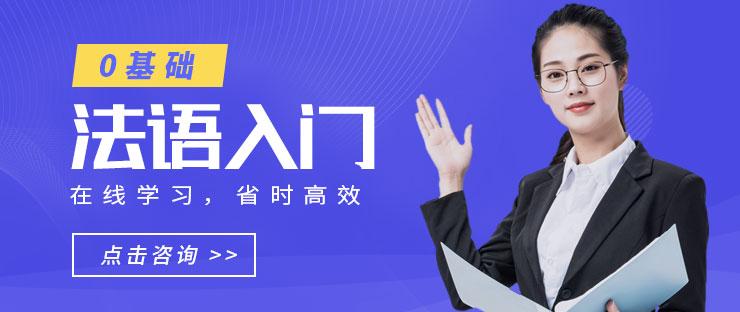 天津入门法语培训
