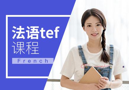 南京专业法语培训机构