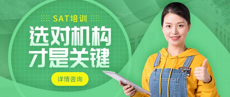 广州SAT考试培训班