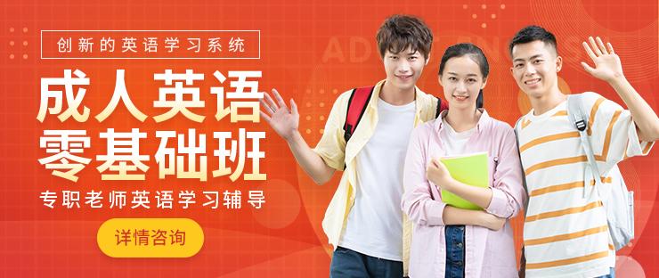天津学成人英语哪里好