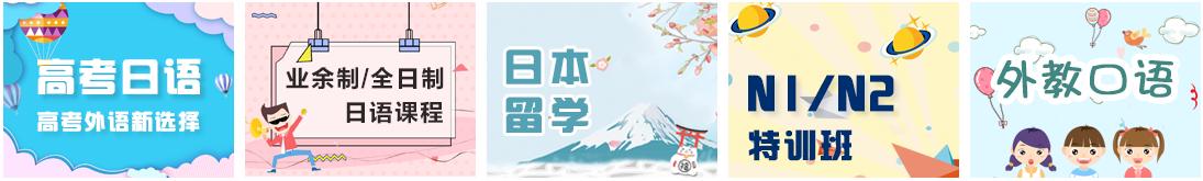 深圳日语培训学校学费