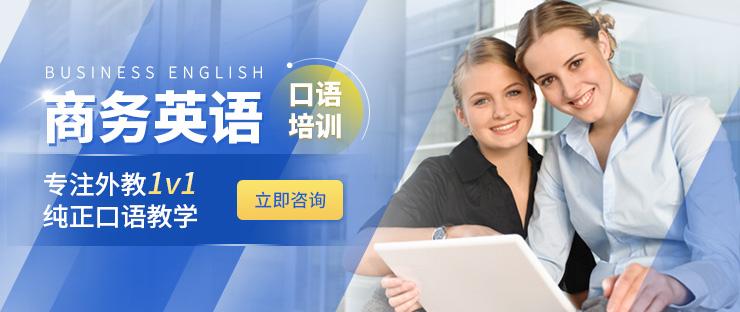 深圳商务英语培训报价