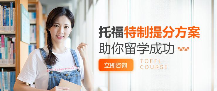 北京托福辅导学费