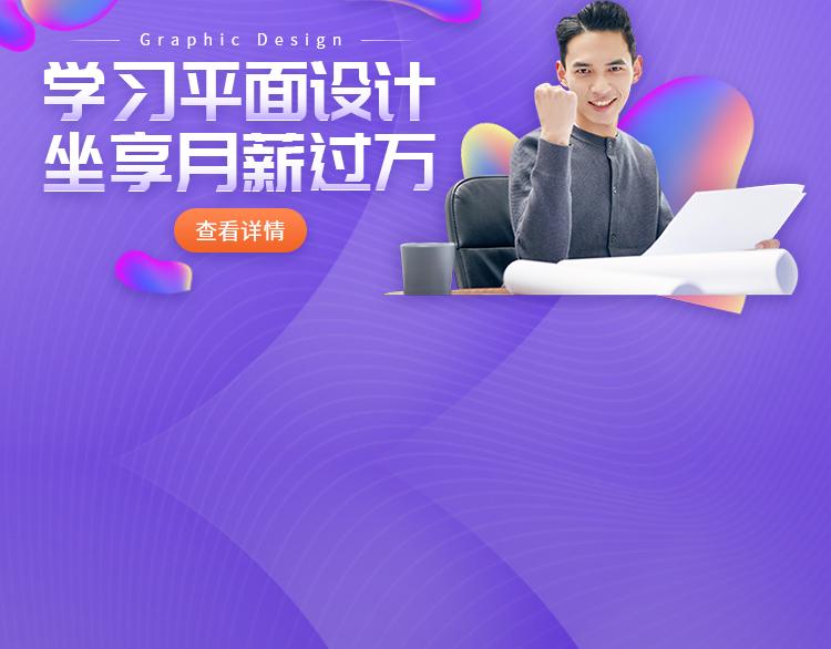 深圳平面设计师培训中心哪家靠谱