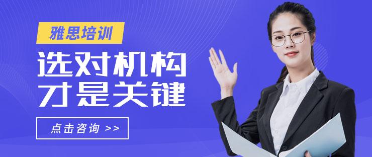 深圳雅思培训学校多少钱