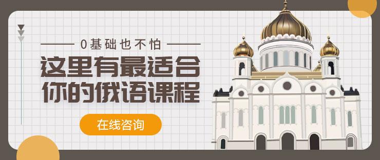深圳俄语培训班多少钱