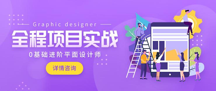 优就业平面设计技术培训班